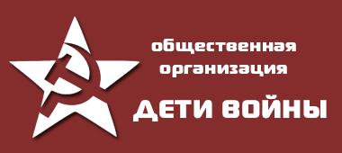 «Дети войны» Общероссийская общественная организация